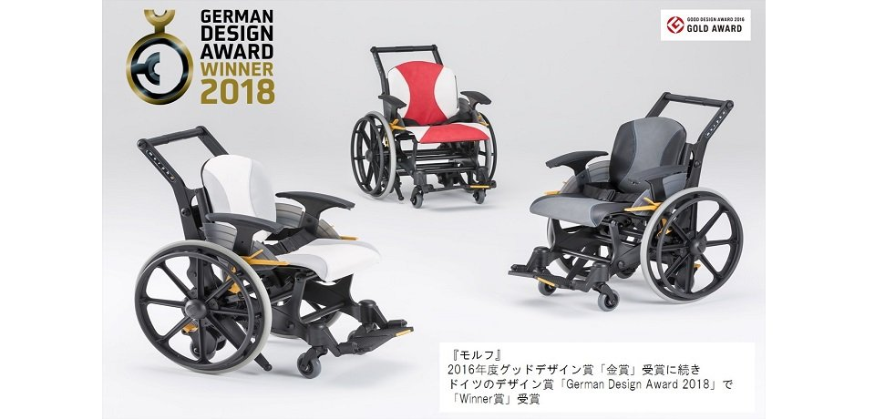 『モルフ』German Design Award 2018でWinner受賞